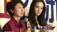<北京遇上西雅图>庆功  汤唯请吃回锅肉