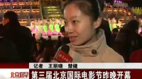 第三届北京国际电影节昨晚开幕