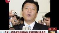 日本:阁员参拜靖国神社 首相安倍供奉祭品