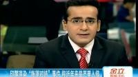 """印媒称中印召开军官会议 磋商边界""""对峙""""事件"""