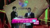 北京国际电影节落幕 《一九四二》成最大赢家 130424