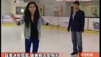 踩着冰鞋唱歌 曲婉婷大显身手