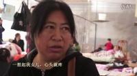 【前方拍客】悲情父母:汶川地震失子 雅安地震又失女 !