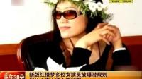 新版红楼梦多位女演员被曝潜规则 制片人李小婉大声喊冤