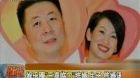 """娱乐圈""""三喜临门""""结婚 生子 传婚讯"""