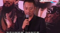 """《水浒传》张涵予挂帅 自称没有""""大哥范儿""""110721"""
