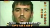雷霆营救之解密俄罗斯别斯兰人质事件