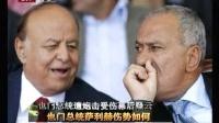 也门总统遭炮击受伤幕后疑云
