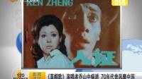 《草帽歌》原唱乔山中病逝 70年代曾风靡中国