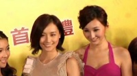 港片《劲抽福禄寿》举行首映礼 曾志伟极力称赞薛凯琪演技 110809