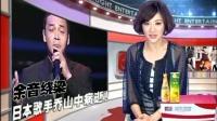 日本歌手乔山中病逝