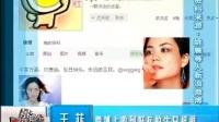 王菲 微博上收到好友的生日祝福