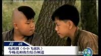 电视剧《小小飞虎队》今晚亮相我台综合频道