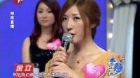 20110812《百里挑一》:王齐 李玉婵牵手成功