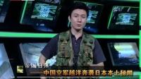帝国日落之中国空军越洋奔袭日本本土秘闻