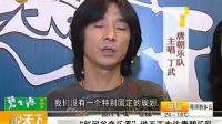 红河谷音乐季 说天下专访唐朝乐队