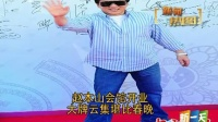 赵本山会馆开业 大牌云集堪比春晚