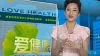爱健康-盛夏果实系列之神奇的西红柿20110821 河北卫视