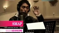 新专辑发行三天空仓 SMAP官方留言感谢中国歌迷
