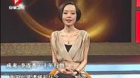 成龙 李连杰 十年行悟 110829