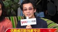 优酷威尼斯独家专访 《赛德克·巴莱》导演魏德圣