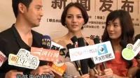邱心志期待与李晟演情侣 李晟称已被观众比较习惯 110904