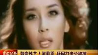 韩变性艺人河莉秀 疑因打老公被捕