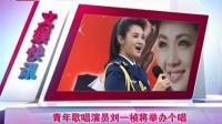 青年歌唱演员刘一祯将举办个唱