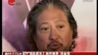《大武生》北京首映 公开高晓松狱中亲笔信