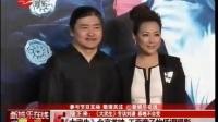 《大武生》北京首映 王菲章子怡低调观影