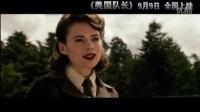 《美國隊長》9月9日火爆上映 中文預告引燃激情