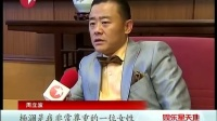 中国有达人 新评委轮番登场风采各异 110912 娱乐星天地