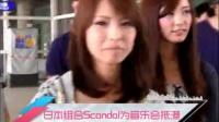 日本组合Scandal为音乐会抵港 110913