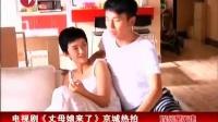 电视剧《丈母娘来了》京城热拍 110913 娱乐星天地