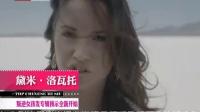 黛米·洛瓦托 叛逆女孩发专辑预示全新开始