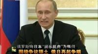 """俄罗斯向日本""""展示肌肉""""为哪般"""