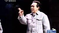 孙飞虎重回舞台扮蒋介石 《黎明1949》今晚开演