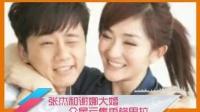张杰和谢娜大婚 众星云集香格里拉 110926