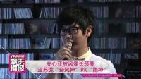 """安心亚被讽像长颈鹿 汪苏泷""""台风神""""PK""""雨神""""130818"""