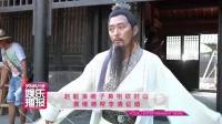 赵毅演瘸子鼻祖欲封山 黄维德帮李倩征婚 130818