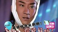 """各路明星怒对开学神吐槽 马景涛捶床古天乐""""威逼""""学弟 130820"""