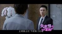 【陕西卫视】电视剧《失恋三十三天》精彩回顾