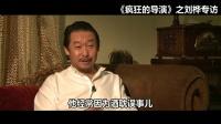 """《疯狂的导演》最新制作特辑 刘桦颠覆饰演东北""""大忽悠"""""""