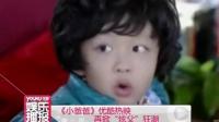 """《小爸爸》优酷热映 再掀""""炫父""""狂潮 130905"""