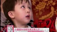 小童星朱佳煜饰演文章儿子 俏皮搞怪萌翻观众 130905