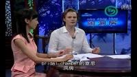【你好中国】老外婚礼闹洞房