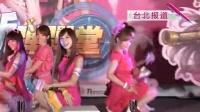 """台湾少女组POPU LADY短裙开跳 对男生""""通吃""""不挑类型 130916"""