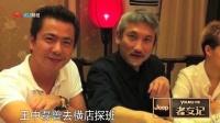 徐克 王中磊《侠客梦千年》