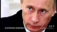 普京与俄罗斯人质的危机(2) 130925 档案