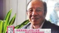 李某某被曝儿时曾打亲爹 李双江自知教育失败 130928